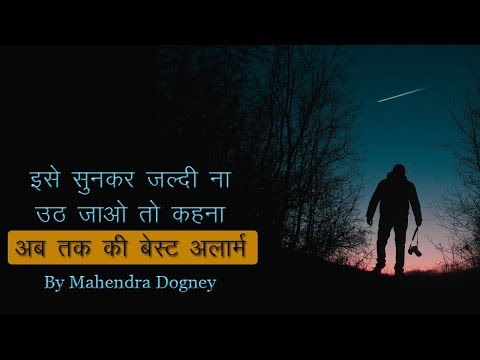 best morning motivation ever inspirational video in hindi by mahendra dogney
