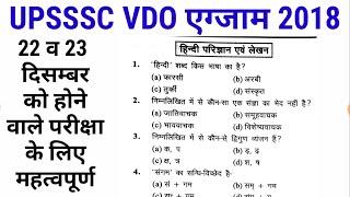 UPSSSC VDO VPO EXAM 22 व 23 दिसम्बर प्रश्न हिंदी टेस्ट 19 नवंबर
