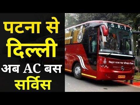 Patna ?? Delhi ?? ??? ?? AC BUS, BSRTC ?? ??? ????????? ?? ??????