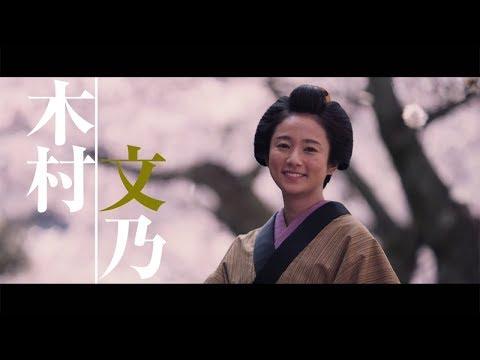 木村文乃、本格時代劇初出演 松坂桃李主演の映画「居眠り磐音」で芳根京子とWヒロイン