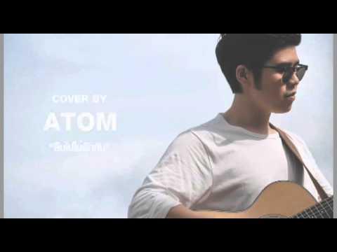 Cover by Atom - ลืมไปไม่รักกัน