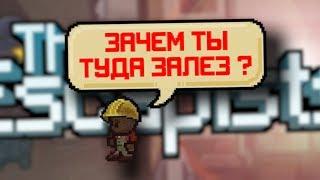 tHE ESCAPISTS 2 - СРАЗУ В ВЕНТИЛЯЦИЮ