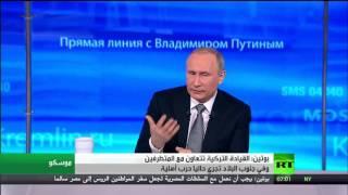 بوتين: تركيا لا تحارب المتشددين بل تتعاون معهم