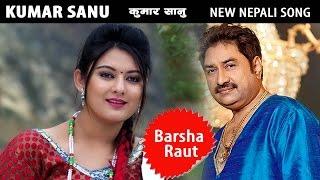 Himal Bata Bilera - Kumar Sanu & Khushi Bhattarai Fet. Barsha & Kuber    New Nepali Song
