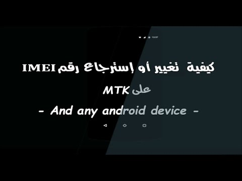 How to change or restore / IMEI number / in MTK - And any android device -