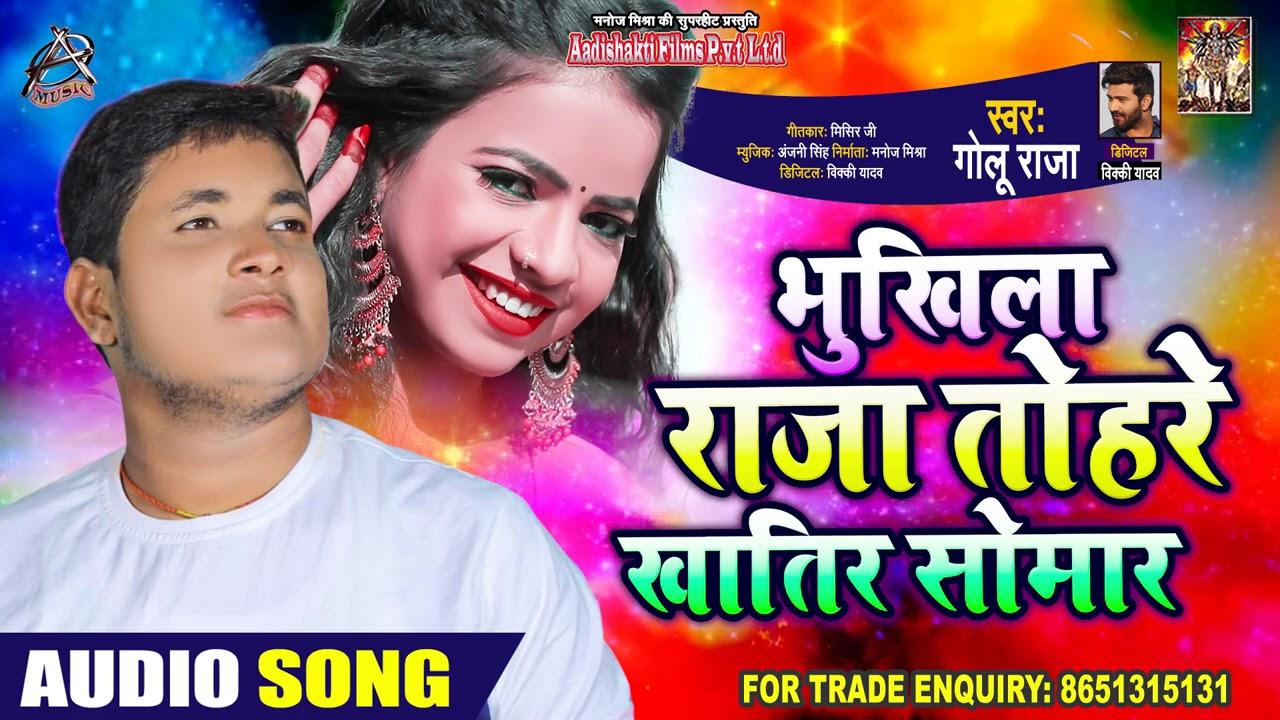 Golu Raja | भुखिला राजा तोहरे खातिर सोमार | Audio Song | Bhojpuri Song 2020