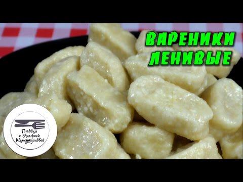 Завтрак и ужин быстро: ленивые вареники и украинские галушки.