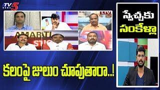 స్వేచ్చకు సంకేళ్లా..! | Top Story Debate With TV5 Murthy