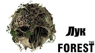 The Forest как сделать лук