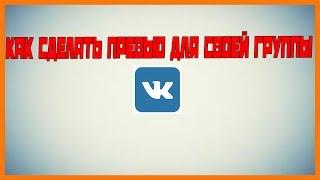 Как узнавать о комментариях в своей группе ВКонтакте*°•✿ ✿