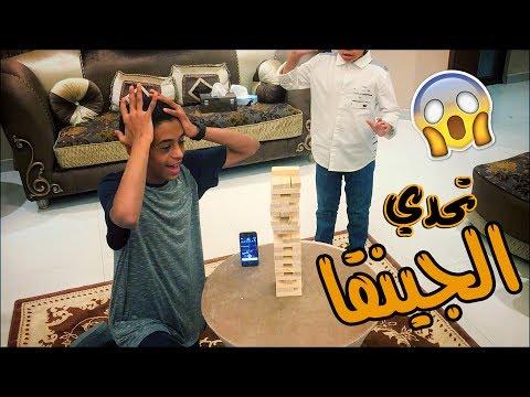 تحدي الجينقا | سعود ضد محمد