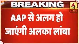 Alka Lamba Thrown Out Of AAP WhatsApp Group ABP News