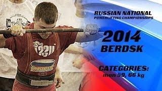 RUSSIAN POWERLIFTING CHAMPIONSHIP 2014. CATEGORIES 59, 66 kg. MEN. LEADER