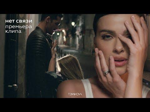 Елена Темникова - Нет связи (Премьера клипа 2019)