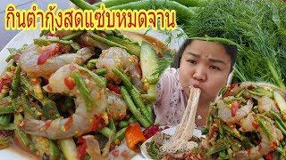 กินตำรวมกุ้งสดเผ็ดๆแซ่บเกลี้ยงจาน-eating-spicy-papaya-salad-with-raw-shrimps