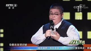 [越战越勇]俞金旻演唱《记着 记者》 表达自己对工作的热爱| CCTV综艺 - YouTube