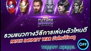 รวมแนวทางและวิธีเล่น Marvel Future Fight และเลือกปั้นตัวไหนดี