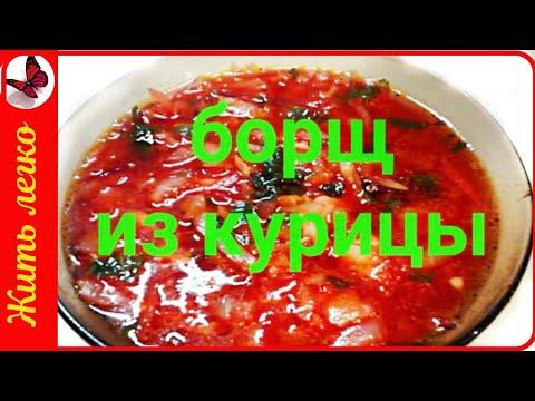 Вкусный красный борщ с курицей и свеклой рецепт с фото