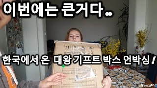 [Kkunman Alenko] This time really huge.. huge giftbox from Korea