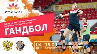 Сборная России А ГК Ставрополье Ставрополь