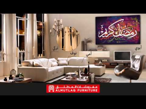 عروض وتخفيضات مفروشات المطلق رمضان 2015 Youtube