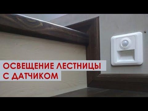Светильник для подсветки лестницы с датчиком движения