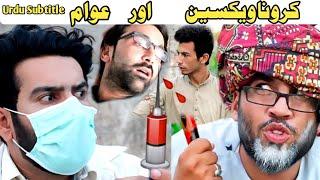 Karonna Vaccine Aur Awam New funny Aur Islahi Video By Azi Ki Vines 2021 With Urdu/Hindhi Subtitle
