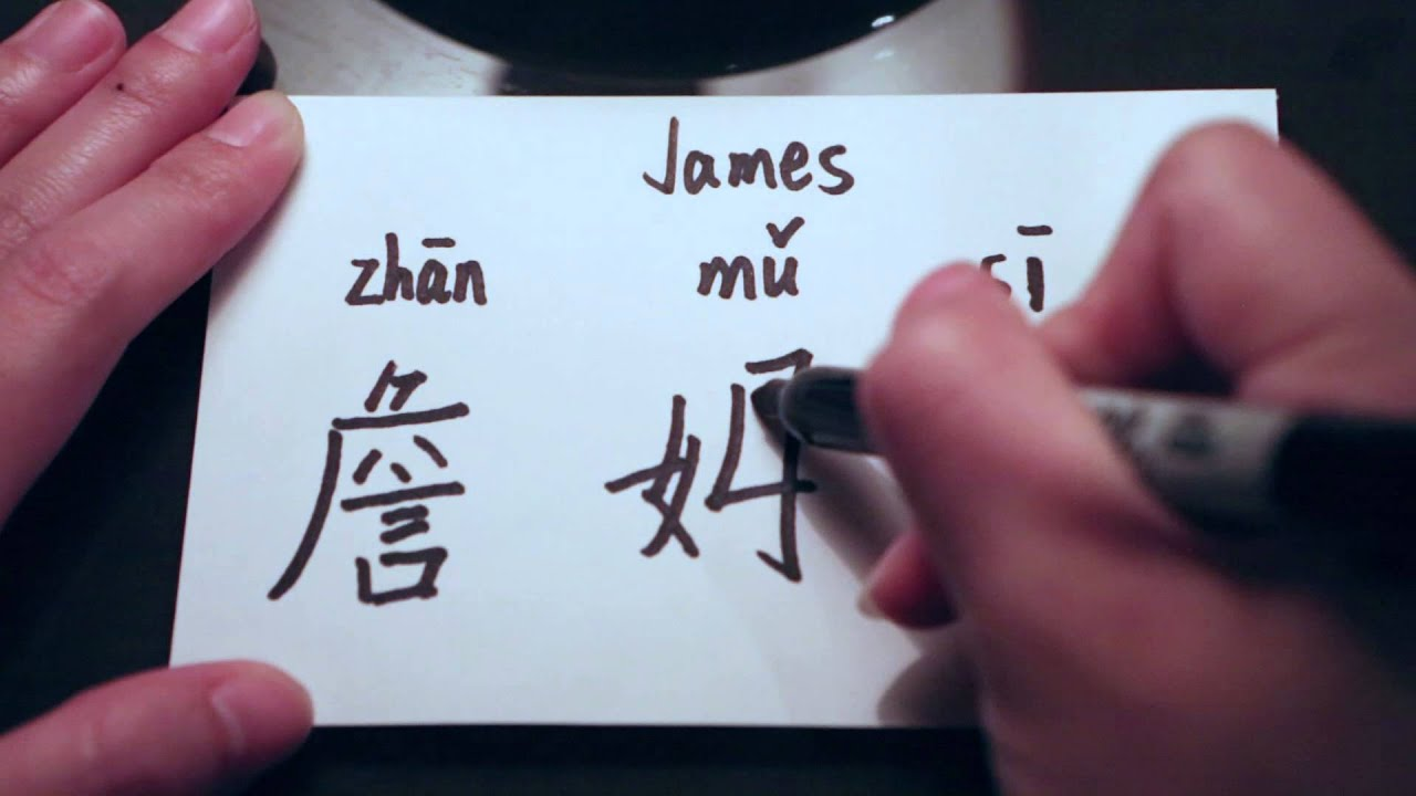 Learn how to write the name james in chinese youtube biocorpaavc