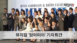 [데일리팝이 간다] '맘마미아'- 뮤지컬편
