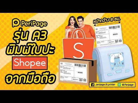 Peripage A3 (เครื่องใหญ่) วิธีปริ้นท์ใบปะ Shopee