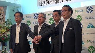 「北央・札幌中央・空知商工」3信組が包括連携