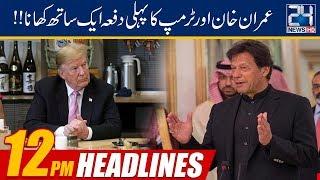 News Headlines | 12:00pm | 20 July 2019 | 24 News HD