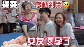 告诉婆婆女友怀孕了!没想到结局竟然是这样!婆婆感动到哭了。。。