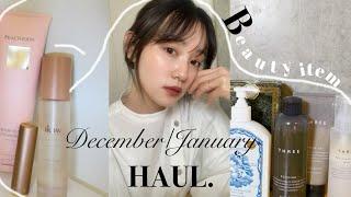 【プチ贅沢】年末年始にドカっと購入した美容品紹介!