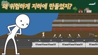 지하교통시설은 얼마나 안전할까? [국토교통부X사물궁이]