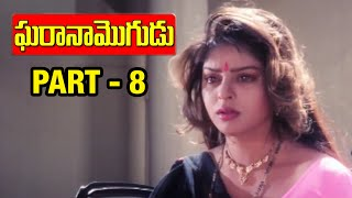 Gharana Mogudu Telugu Movie | Part 8/12 | Chiranjeevi | Nagma | Vani Viswanath