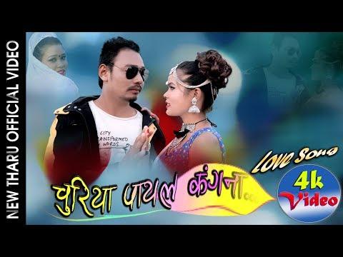 New Tharu Official Video Churiya Payal Kangana By Bikram Chay With Mahima Kusmi