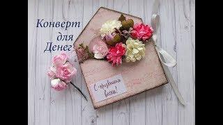 Конверт для денег цветочное письмо мастер класс/конверт для денег своими руками