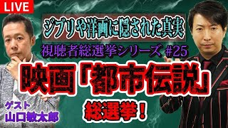 【生配信】映画「都市伝説」No. 1総選挙!ジブリや洋画のオカルト!ゲスト・山口敏太郎