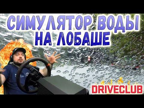ЭТОТ ФИНАЛ ДОВЁЛ МЕНЯ ДО НЕРВНОГО СРЫВА! ВЕСЬ ПИ**ЕЦ DRIVECLUB'а В ОДНОМ ВИДЕО!