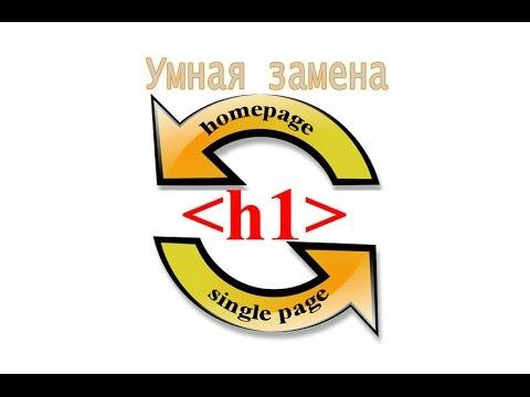 Как изменить тег заголовка H1 в зависимости от страницы