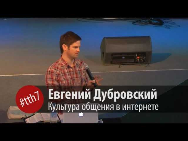 """Евгений Дубровский """"Культура общения в интернете"""""""
