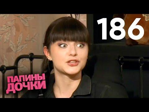 Папины дочки | Сезон 10 | Серия 186