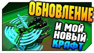 ROBOCRAFT - ОБНОВЛЕНИЕ И МОЙ НОВЫЙ КРАФТ