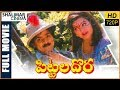 Pittala Dora Telugu Full Length Comedy Movie || Ali, Indraja, Brahmanandam || Shalimarcinema