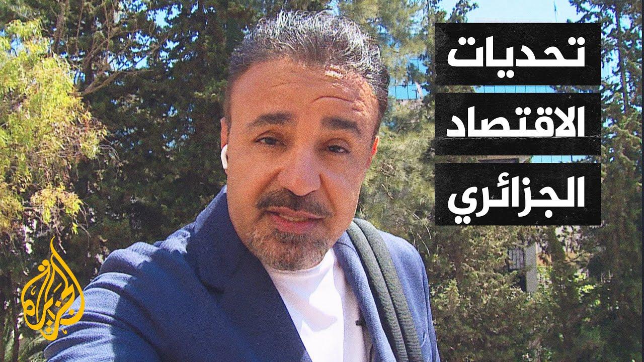تعرف مع عبدالقادر على بدائل مداخيل المحروقات للاقتصاد الجزائري  - نشر قبل 17 ساعة