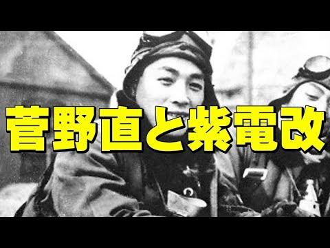 「菅野直と紫電改」日本海軍のエース・パイロット、「イエローファイター」と怖れらた若き撃墜王