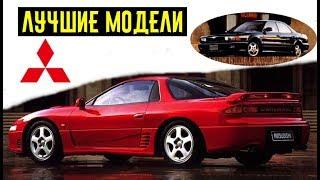 Лучшие модели Mitsubishi! Доказательство удивительных японских технологий 90-х!!!