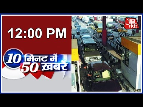 10 Minute 50 Khabrien: Arguments For Change On Toll Plaza Lead To Jam