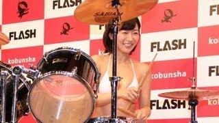 階戸瑠李、水着でドラム!「ミスFLASH2013」発表会見 稲生美紀 動画 10